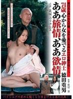 74歳心から女を愛でるエロ紳士徳田重男 ああ旅情、ああ欲情。