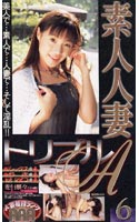 「素人人妻トリプルA 6」のパッケージ画像