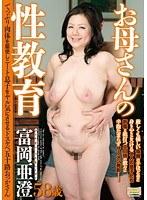 お母さんの性教育 でっぷり肉体を駆使しニート息子をヤル気にさせるドスケベ五十路おっかさん 富岡亜澄