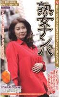熟女ナンパ [岩崎千鶴さん50歳]