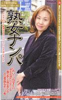 「熟女ナンパ [吉川美奈子さん47歳]」のパッケージ画像