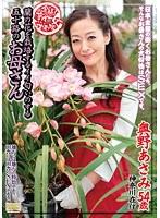 「全国熟女捜索隊 蘭の花を栽培するイイ匂いのする五十路のお母さん」のパッケージ画像