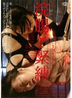 「SMレズビアン 浣腸と緊縛」のパッケージ画像