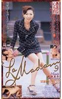 「La Madam 9 大原美奈」のパッケージ画像
