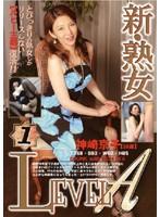 「新・熟女LEVEL A 1」のパッケージ画像