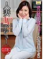 「人妻AVデビュー 抱いたら折れそうな華奢なカラダにぷっくら乳首がイイねぇ~ 香田美子」のパッケージ画像
