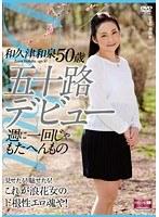 「五十路デビュー 和久津和泉 週に一回じゃもたへんもの」のパッケージ画像