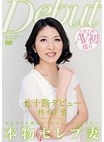 「五十路デビュー 柊木千里」のパッケージ画像