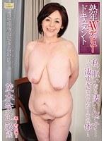 「熟年AVデビュードキュメント 私、脱いだら凄いんです…って凄すぎませんか!その体! 茂木芳江」のパッケージ画像