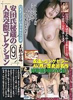 「安田氏秘蔵の人妻交際コレクション 9」のパッケージ画像