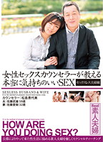 「女性セックスカウンセラーが教える本当に気持ちのいいSEX セックスレス夫婦編」のパッケージ画像