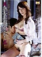 「美熟女近親中出し姦 高坂保奈美」のパッケージ画像