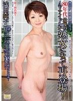 「昭和スター千夜一夜 浅田純子 80年代最後のAVアイドルが熟女になって再登場! 昔の名前で出ています!熟女になっても変わらないでしょ!?」のパッケージ画像