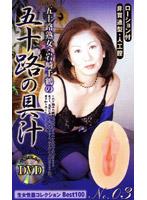 五十路熟女 岩崎千鶴の五十路の具汁