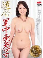 「還暦 里中亜矢子」のパッケージ画像