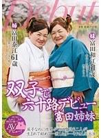「双子で六十路デビュー 富田姉妹」のパッケージ画像