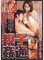 「親子姦通 1」のパッケージ画像