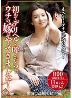 「初めてデリヘルを呼んだら… ウチの嫁がやってきました! 高橋美緒」のパッケージ画像