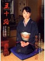 「五十路 温故知新 里中亜矢子」のパッケージ画像