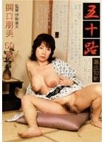 「五十路 温故知新 関口朋美」のパッケージ画像