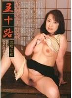 五十路 花岡憲子