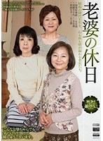 「老婆の休日 昭和の時代を生き、心も体も情が溢れる老女たち」のパッケージ画像