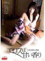 「エロスは甘い香り 巨乳美熟女の誘惑」のパッケージ画像