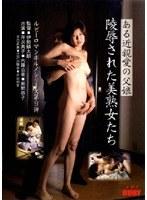 「ある近親愛の父娘 陵辱された美熟女たち」のパッケージ画像