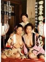 「四畳半襖の下張り2 洲崎遊郭の遊女たち」のパッケージ画像
