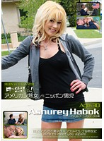 RUBY in U・S・A 2011 中出し!アメリカン熟女vsニッポン男児 アシュレイ・ハボック