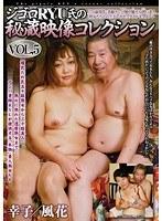 「ジゴロRYU氏の秘蔵映像コレクション VOL,5」のパッケージ画像