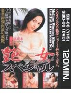 「艶女スペシャル 入れ頃の熟女たち 6」のパッケージ画像