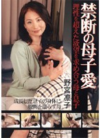 「禁断の母子愛 野宮凛子」のパッケージ画像