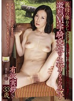 Watch Incest Mom Cowgirl - Misa Arisawa
