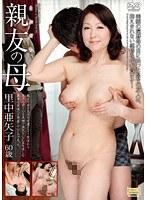 「親友の母 里中亜矢子」のパッケージ画像