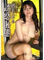 「熟若夫人の誘惑恥態 瀬戸綾乃」のパッケージ画像