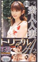 「新 素人人妻トリプルA 2」のパッケージ画像