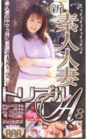 「新 素人人妻トリプルA 8」のパッケージ画像