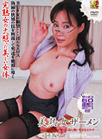 「美熟女ザーメン 赤坂ルナ」のパッケージ画像