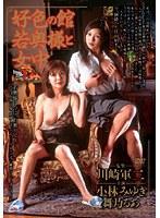 「好色の館 若奥様と女中 小林みゆき 舞乃るあ」のパッケージ画像
