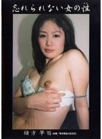 「忘れられない女の性」のパッケージ画像