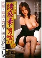 「美熟女妄想劇場 誘惑妻の男喰い 弐 松浦ユキ」のパッケージ画像