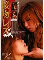 「接吻レズ 1 ネコとタチ」のパッケージ画像