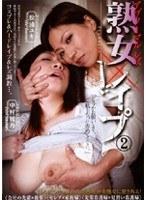 「アブノーマルレズ 熟女2×レイプ 2」のパッケージ画像