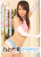 「Cosplay IV 08 KASUMI NANASE」のパッケージ画像