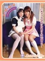 「レズキス 女子校生禁断同性愛の記録 松島やや みずなあんり」のパッケージ画像