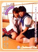 「レズキス 女子校生禁断同性愛の記録 黒澤和花子 鶴瀬愛美」のパッケージ画像