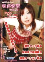「セメセラ VOL.8 女痴校生 アオイ 18歳」のパッケージ画像