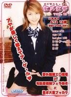 「セメセラ VOL.13 女痴校生 AYA 18歳」のパッケージ画像