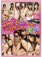 「エロレズいかせ合い!こすって舐めて悶絶する美少女達!」のパッケージ画像